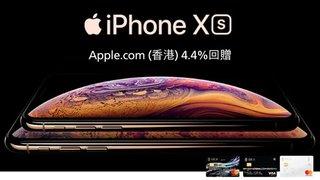 Apple.com 香港 4.4% 回贈