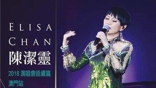 陳潔靈 2018 演唱會 延續篇 澳門站 優先訂票