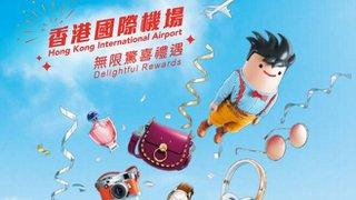 香港國際機場 無限 驚喜 禮遇 消費 獲 機場 現金券