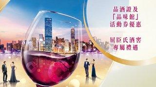 香港美酒佳餚巡禮 2018 品酒證 及 品味館 活動券 獨家 優惠