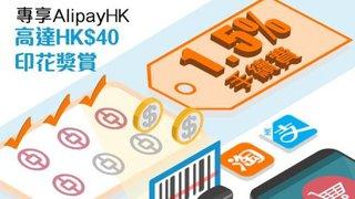 AlipayHK 支付寶 香港 高達HK$40 印花 獎賞