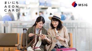 成功 投保 i-Flyer 旅遊 保險 尊享高達7折 保費 折扣 及 精彩優惠