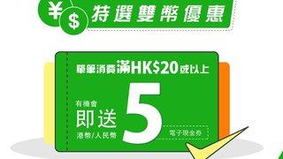 WeChat Pay 特選 雙幣 優惠 消費滿$20送$5 電子 現金券