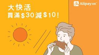 AlipayHK 支付寶 香港 大快活 迎新 優惠