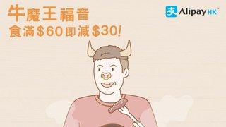 下載 AlipayHK 支付寶 香港 即可獲得 牛角 $30 電子 現金券