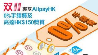 雙11 AlipayHK 支付寶 香港 0% 手續費 及高達HK$150 獎賞