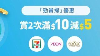 AlipayHK 支付寶 香港 7-ELEVEN 勁賞掃 優惠