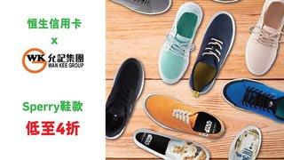 DORI 快閃優惠賞 指定 允記集團 分店 Sperry 鞋款 低至4折