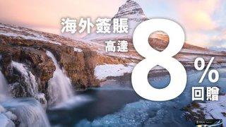 東亞銀行銀聯雙幣白金信用卡 海外 簽賬 獎賞 高達8% 回贈