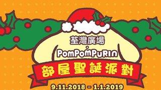 荃灣廣場 PomPomPurin 部屋 聖誕 派對