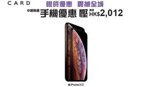 中國聯通 限時 手機 優惠 慳足HK$2012