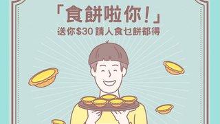 AlipayHK 支付寶 香港 賞你$30優惠食 泰昌餅家