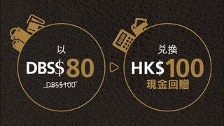 換樂 無窮 以DBS$ 80 兌換 HK$100 現金回贈