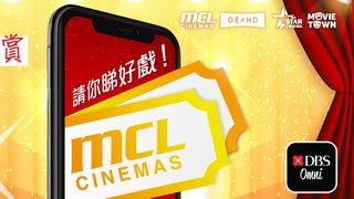 DBS Omni 迎新 優惠 送你 MCL 戲票 電子 優惠券