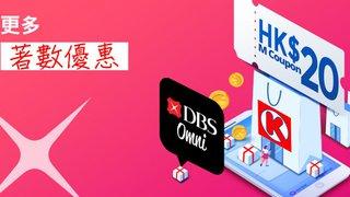 DBS Omni 迎新 優惠 賞你 OK便利店 HK$20 M Coupon 電子 優惠券