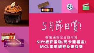 5月 節日賞 送你 MCL 戲院 電影 禮券