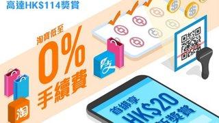 專享 AlipayHK 支付寶 香港 高達HK$114 獎賞 及低至0% 淘寶 手續費