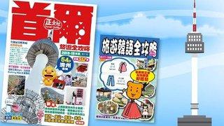 於 正文社 網購 滿HK$300即減HK$30
