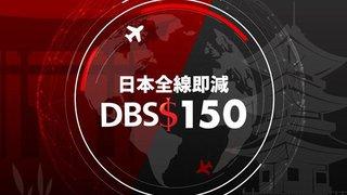 iGO MAD Sale 全線 日本 旅遊 產品 減DBS$ 150