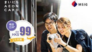 i-Flyer 暢遊 亞洲 3天 保費 低至HK$99及Haagen-Dazs 雪糕 電子優惠券