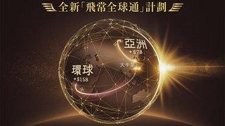 中國移動香港 「飛常全球通」 計劃 首3個月 免月費 優惠
