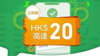 WeChat Pay HK 轉數快 三重 星級 獎賞