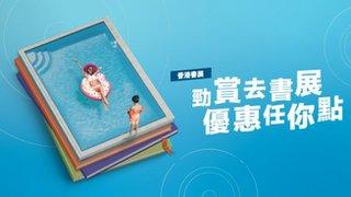 AlipayHK 支付寶 香港 書展 門票 優惠