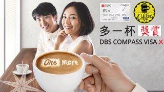 DBS COMPASS VISA I love coffee 「買5送1」 優惠