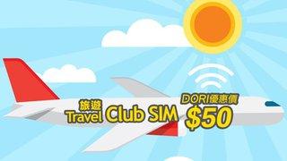 DORI 快閃優惠 永安旅遊 HK$50 旅遊 Club Sim 連7日 旅遊 數據 低至HK$5.6/日