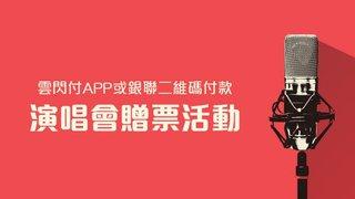 用 銀聯 二維碼 雲閃付 APP 有機會 換取 蕭敬騰 娛樂先生世界巡迴演唱會 香港站 門票
