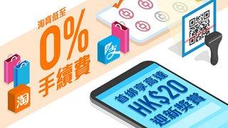 專享 AlipayHK 支付寶 香港 高達HK$108 獎賞 及低至0% 淘寶 手續費
