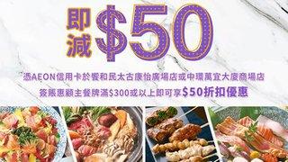 指定 饗和民 分店 簽賬 惠顧 主餐牌滿$300或以上 即減$50