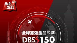 iGO MAD Sale 全球 酒店 套票 減 DBS$ 150