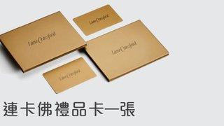 簽賬 滿HK$3500 獲贈HK$150 連卡佛 禮品卡 一張