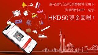 建行(亞洲) 銀聯 雙幣 信用卡 綁定 到 雲閃付 APP 作出 二維碼 交易 可獲HKD50 回贈