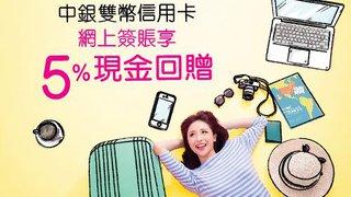 中銀雙幣信用卡 網上簽賬 享5% 現金回贈