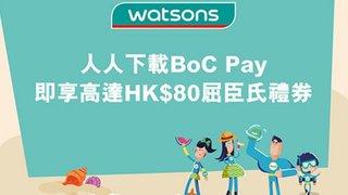 BoC Pay 專享 屈臣氏 高達HK$80 禮券