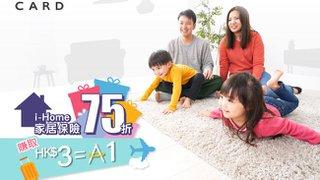 MSIG i-Home 家居保險 可賺HK$3 =1 「亞洲萬里通」 里數