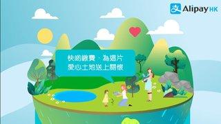AlipayHK 支付寶 香港 百萬大轉贈 慈善 活動