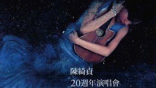 里數 兌換 陳綺貞 20週年 演唱會 漫漫長夜 Cheer 20 香港站