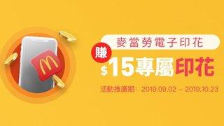 賺 AlipayHK 支付寶 香港 麥當勞 專屬$15 印花