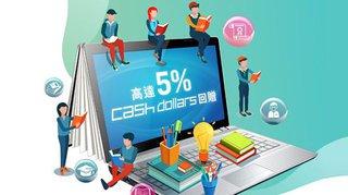 校園 電腦 展銷 計劃 可享高達5% Cash Dollars 回贈