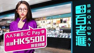 百老滙 高達HK$500 現金回贈