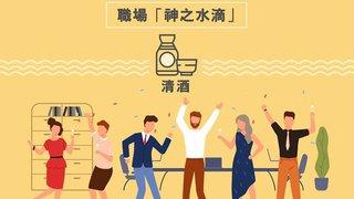 亞洲萬里通 iRedeem 8折 兌換 精選 美酒
