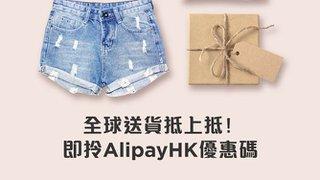 AlipayHK 支付寶香港 HK.4PX.COM 激活 優惠碼 即可享5張$20 運費券 集運 優惠