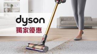 Dyson 網上 商店 高達HK$900 現金回贈