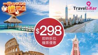 一齊wewa搶鑊金 TravelLiker HK$298 即時 折扣 機票 優惠代碼 一個