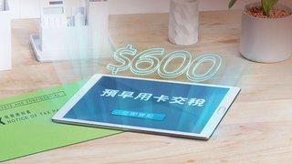 預早用卡 交稅 享高達HK$600 回贈
