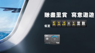 Citi PremierMiles 特選客戶 里數賞 低至HK$1.5 = 1里