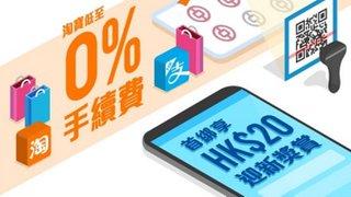 專享 AlipayHK 支付寶香港 高達HK$138 獎賞 及低至0% 淘寶 手續費